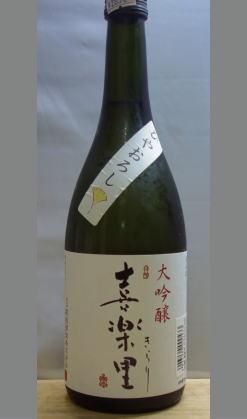 鑑評会向大吟醸斗瓶取りですよ! 和歌山 喜楽里大吟醸原酒(ひやおろし表示)720ml