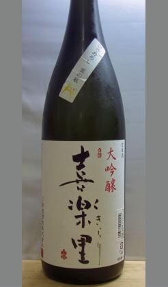 鑑評会向大吟醸斗瓶取りですよ! 和歌山 喜楽里大吟醸原酒(ひやおろし表示)1800ml