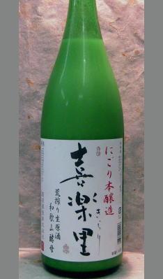 故高垣淳一氏最後に醸した酒 ノークレーム商品 高垣酒造 喜楽里 活性にごり生酒1800ml