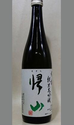 熟成あり・こんな形で米本来の甘さと酸味のバランスを楽しめる素敵なお酒です。 帰山 弐番 純米大吟醸720ml