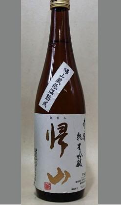 熟成あり・【米のふんだんなる甘味と絶妙な酸のバランス長野地酒 帰山 参番 純米吟醸 720ml