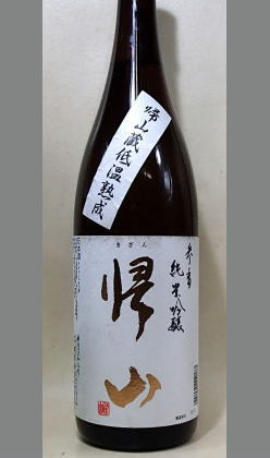 【米のふんだんなる甘味と絶妙な酸のバランス特質する個性ながらもファンは多いのはなぜ?長野地酒 帰山 参番純米吟醸1800ml