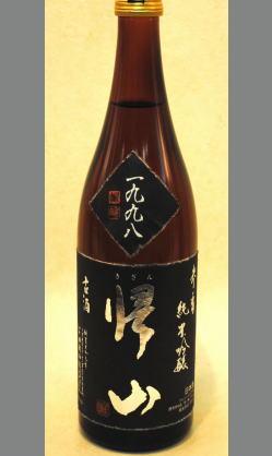 デザートワインを思わせる甘味と酸味 長野 帰山 参番純米吟醸古酒1998 720ml