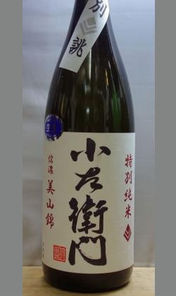 熟成あり・このお酒の伸びしろを確認してください。岐阜 小左衛門特別純米美山錦別誂純米生酒1800ml