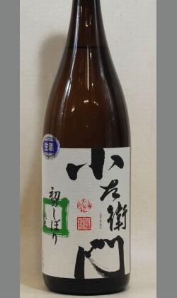 熟成あり・中島醸造 岐阜 新酒なのにしっかり米の旨みが・・小左衛門 五百万石純米初しぼり1800ml