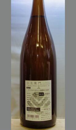 熟成あり・【量り売りあり】トロリと余韻をも楽しめる 岐阜 小左衛門 試験醸造27BYひだほまれ等外米純米造り1800ml