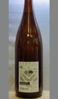 熟成あり・【量り売りあり】芳醇骨太純米酒をお求めならこれいいです!岐阜 小左衛門試験醸造29BYひだほまれ6割5分純米1800ml