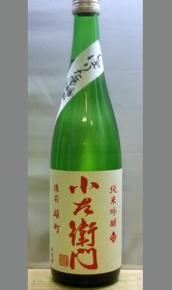 中島醸造 蔵の顔となる酒まずはこれから 岐阜 小左衛門 雄町純米吟醸無濾過中汲み生原酒720ml