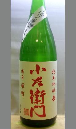 中島醸造 蔵の顔となる酒まずはこれから 岐阜 小左衛門 雄町純米吟醸無濾過中汲み生原酒1800ml