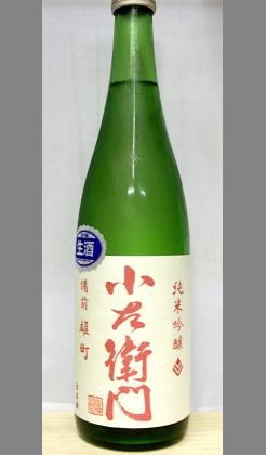 中島醸造 蔵の顔となる酒まずはこれから 岐阜 小左衛門純米吟醸生酒 雄町白ラベル720ml