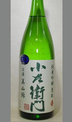 中島醸造 やわらかい旨味と爽快感ある切れ 岐阜 小左衛門 生もと美山錦純米吟醸1800ml