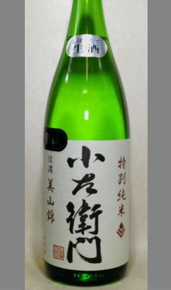 中島醸造 岐阜 米の旨みと切れの良さを堪能下さい 小左衛門 特別純米 美山錦辛口無濾過生酒1800ml