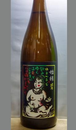 これは珍酒 王道本格辛口酒 岐阜 小左衛門蔵元 始禄純米1800ml