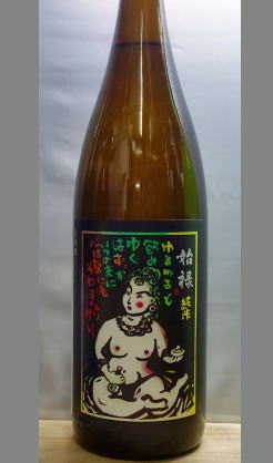 王道本格辛口酒 岐阜 小左衛門 美濃瑞浪 純米生原酒 1800ml