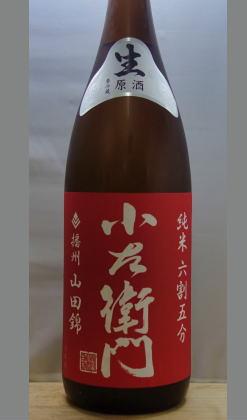 瑞々しく芯のある旨き 岐阜 小左衛門播州山田6割五分純米生原酒1800ml