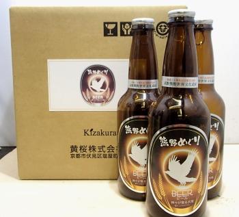 【数量限定】熊野でしか手に入らないプレミアムな地ビール 熊野めぐり麦酒330ml×6本入ギフト