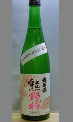 どんな場面でも、どんな料理とも【春限定】尾崎酒造 太平洋熊野桜純米無濾過原酒720ml