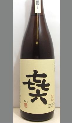 百年の孤独、野うさぎの走りの黒木本店 芋焼酎 喜六(きろく)25度1800ml