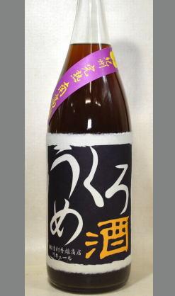 黒糖のコクと梅酒の酸味と健康的だと受けています 吉村秀雄商店のくろうめ酒1800ml