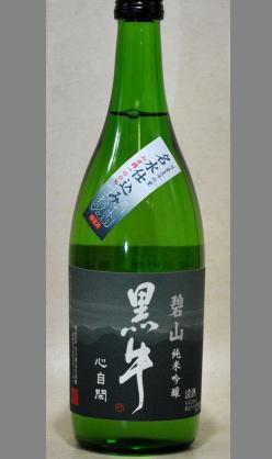 どなた様にも良さはわかりますよ。和歌山県限定 黒牛碧山純米吟醸720ml