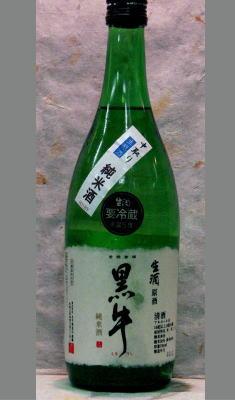 【数量限定】良いとこどりの中取りです!和歌山の全国的人気の純米酒 氷点冷蔵熟成 黒牛純米中取り無濾過生原酒720ml