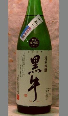 【数量限定】良いとこどりの中取りです!和歌山の全国的人気の純米酒 黒牛純米吟醸中取り無濾過生原酒1800ml