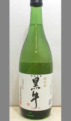【冷も燗もそのままでもうまい 米の旨みを感じながらも飲み飽きない本格純米和歌山地酒】名手酒造 純米酒 黒牛 720ml