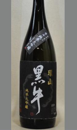 どなた様にも良さはわかりますよ。和歌山県限定 黒牛環山純米大吟醸1800ml