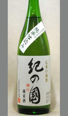 酒質は黒牛レベル・・・これお買い得だよ 黒牛蔵元 名手酒造 純米酒 紀の国1800ml