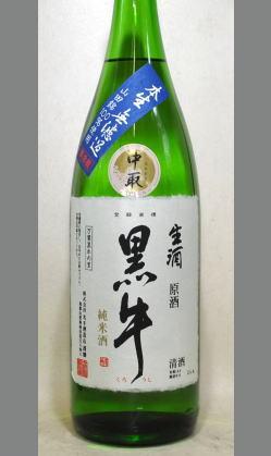 熟成あり・ネット販売規制の隠れ銘柄 和歌山 黒牛山田錦100%純米無濾過生原酒中取り1800ml