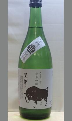 熟成あり・じっくりと旨味を待つもよし 和歌山 黒牛純米吟醸雄町生原酒720ml