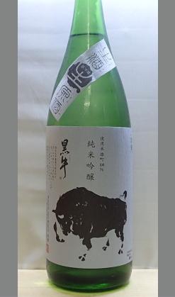 熟成あり・じっくりと旨味を待つもよし 和歌山 黒牛純米吟醸雄町生原酒1800ml