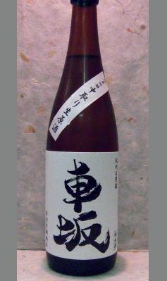 【限定】吉村秀雄商店 「おーい!美味しい刺身でも買ってこいよ。」まさしく食中酒 和歌山 車坂純米吟醸生原酒720ml