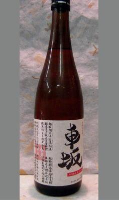 地味やけれど・・・吉村秀雄商店 車坂 魚に合う吟醸酒720ml