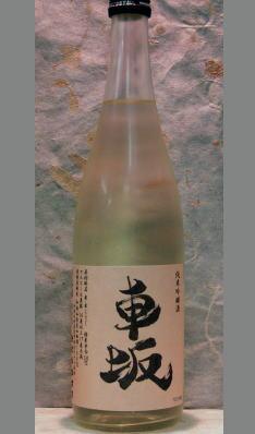 量売180ml スペックだけでお酒は語れない・・・吉村秀雄商店 車坂 純米吟醸 赤ラベル 180ml