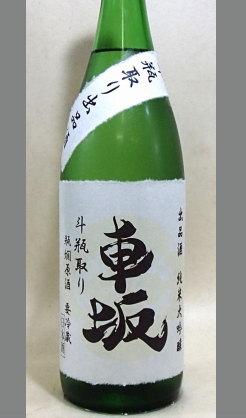 【ほんの少量入荷】蔵元極みの酒・・吉村秀雄商店 車坂純米大吟醸出品酒 斗瓶取り1800ml
