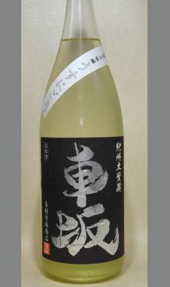 吉村秀雄商店【限定】この品質でこの価格はお買い得!車坂 純米大吟醸うすにごり1800ml