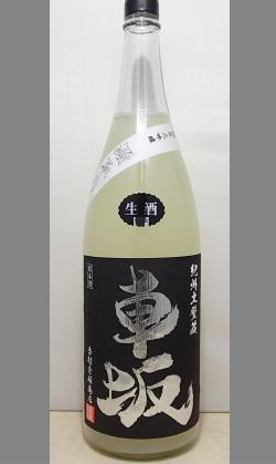 【超限定】この品質でこの価格はお買い得!車坂 純米大吟醸澱取り1800ml
