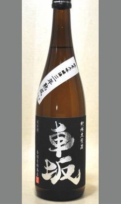 やっぱ車坂らしい息の長い酒やぁー 和歌山 車坂大吟醸三年熟成酒720ml