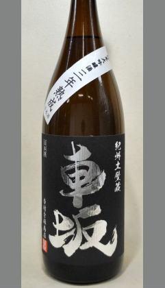 やっぱ車坂らしい息の長い酒やぁー 和歌山 車坂大吟醸三年熟成酒1800ml