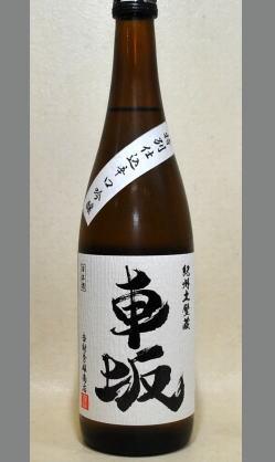 吉村秀雄商店 うるさい人にマグロによく合ったと言って頂ける 24BY車坂辛口純米吟醸720ml