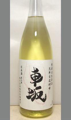 吉村秀雄商店 車坂(純米吟醸)熊野古道酵母無濾過生原酒1800ml