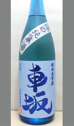 喉越し、爽やかな酸、くどさのない旨み 蔵元らしい演出 和歌山 車坂涼の純米本生酒1800ml