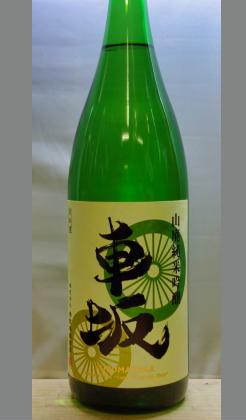車坂らしい旨味と酸・・・今回は貴賓さも 和歌山 車坂山廃純米吟醸1800ml