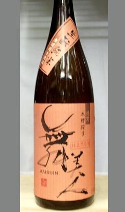 手応え200%の挑戦状 あなたは立ち向かうか、後づさりするか 福井 29BY舞美人純米生もと無濾過生原酒1800ml