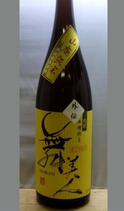 熟成あり・30BYはまた違う酸度7.5 スモール美川ワールドの急遽生原酒で発売された 福井 舞美人山廃純米無濾過生原酒《外伝》1800ml