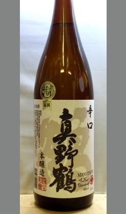 飲み飽きなしスッキリドライ酒 新潟佐渡 真野鶴本醸造辛口1800ml