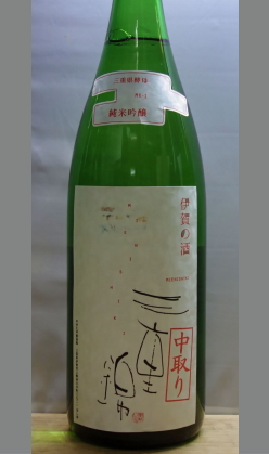 ハードパンチャーではなくボディブローのようなパンチ 三重錦純米吟醸生酒 山田錦中取り1800ml