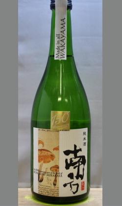 世界的に活躍した博物学者南方熊楠生誕150年記念純米酒720ml(2017.2月蔵出27BY)