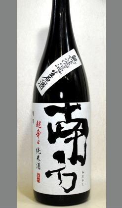 和歌山NO1辛口酒 旨みがありながらも喉越しよく切れがよい 南方 純米超辛口無濾過生原酒直汲み1800ml